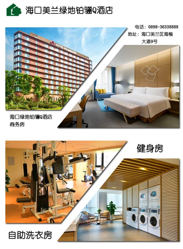 东航直飞!北京-海口6天往返含税机票+1晚绿地铂骊Q酒店