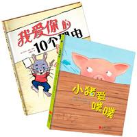 (小猪爱噗噗+我爱你的10个理由)(套装2册)