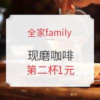 每周一:全家family mart便利店現磨咖啡