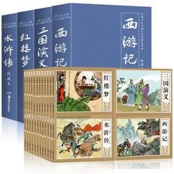 《四大名著连环画》 全套48册