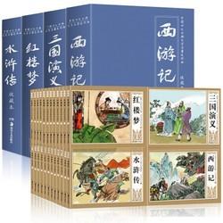 《中国古典四大名著连环画》(48册)