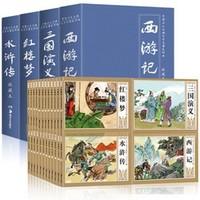 《中国古典四大名著连环画》全套48册