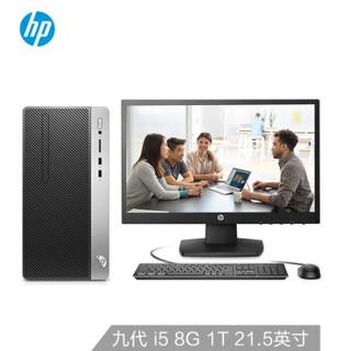 HP 惠普 战99 台式电脑主机(i5-9500、8G、1TB  )+ 21.5英寸显示器 整机 *3件