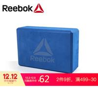 Reebok锐步EVA环保材质瑜伽砖 蓝色(一块)