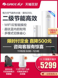 Gree/格力 SXT200LCJW/CD-2+KFRS-3.3J/CD-2WIFI空气能热水器节能