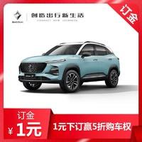 新宝骏RS-3 新车上市