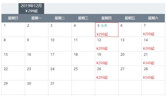 上海-恩施6天往返含税机票(虹桥往返)