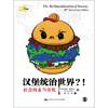 汉堡统治世界?!:社会的麦当劳化(20周年纪念版)