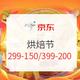 京东生鲜 烘焙节 领券299-150,399-200~