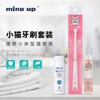 日本mindup官方旗舰店 猫牙刷牙膏套装 幼小猫牙刷+牙膏+漱口水 *3件