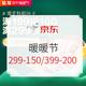京东 暖暖节 生鲜主会场 领券满299-150,399-200,值友专享券199-100