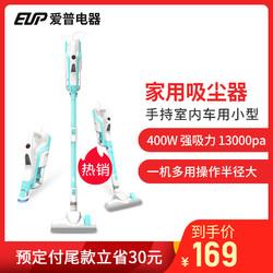 双12预售:EUP爱普家用强力 手持吸尘器 尘杯集尘 扫地机 干式 400w大功率 强劲吸力13kpa 推杆 免邮