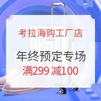 考拉海购工厂店 12.12年终盛典 预定专场