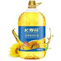 长寿花 压榨一级 清香葵花籽油 4L +凑单品