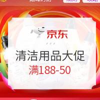 京东商城 千衣百顺 嗨购钜惠
