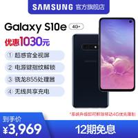 Samsung/三星 Galaxy S10e 4G+版  SM-G9708  骁龙855  官方正品智能手机
