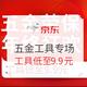 促销活动:京东 五金工具年终狂欢专场 工具低至9.9元,可领取199-100元值友券