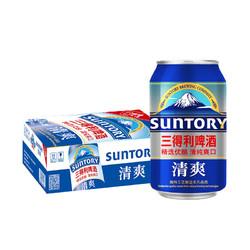 Suntory 三得利啤酒 清爽 330ml*24罐  *2件