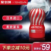 TENGA飞机杯男用手动性自慰器撸管成人情趣用品日本典雅-红色短款
