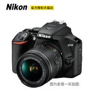 尼康D3500 单反相机 入门级高清旅游相机d3500 18-55VR防抖18-140