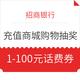 移动专享:招商银行 充值商城购物抽奖 1-100话费券, 1212元商城券