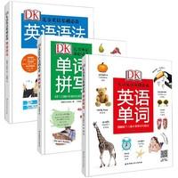 DK儿童英语基础必备(套装3册) *2件
