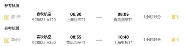 上海-青岛4天往返含税机票