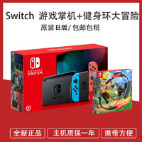 任天堂Switch游戏机 新款续航加强版游戏机彩色日版+健身环大冒险