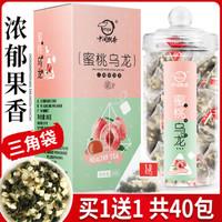 zmpx 中闽飘香 蜜桃白桃乌龙袋泡花茶
