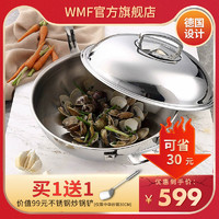 德国WMF不锈钢多功能不粘锅炒锅家用电磁炉燃气灶通用炒菜锅具