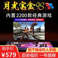 ZNNCO 游戏机街机 月光宝盒家用双人摇杆2D3D投币游戏机支持多人对战经典拳皇格斗投影