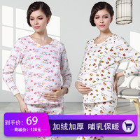 T.e.mami 孕妇保暖内衣套装哺乳衣服孕妇月子服 大嘴猴 (加绒加厚)