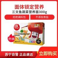 方广 宝宝辅食 婴幼儿营养面条 钙铁锌多维 三文鱼蔬菜营养面条 300g/盒装 (6个月以上婴幼儿适用) *5件