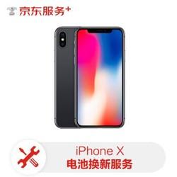 Apple 苹果 iPhone X 官方维修电池更换
