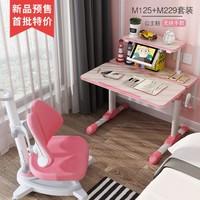 心家宜 M125+229儿童学习桌椅套装 小号