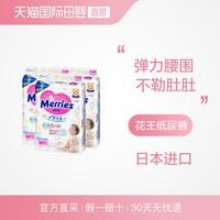 日本Merries花王进口婴儿宝宝纸尿裤尿不湿三倍透气通用M64片*3