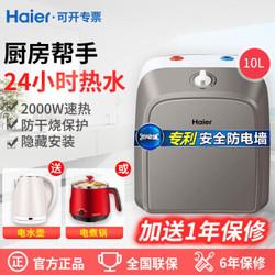 海尔(Haier)小厨宝 10升厨房热水器 即热速热 储水式家用 恒温暖水宝 上出水ES10U