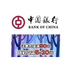 中国银行 12月话费充值优惠