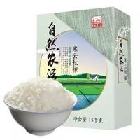 自然农法 寒云秋稼 五常稻花香米 5kg +凑单品