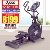 岱宇 (DYACO)高端健身椭圆机漫步机原装进口静音磁控家用DE700健身器材运动器材 免费安装