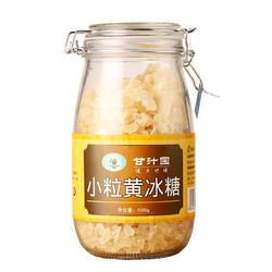 象国 玻璃罐装小粒黄冰糖 玻璃罐装 1088g