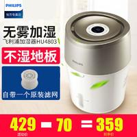 飞利浦空气无雾加湿器家用卧室静音HU4803空气净化大容量官方正品