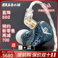 QDC 变色龙 v6耳机 入耳式高音质动铁耳机