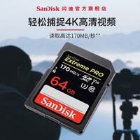 闪迪相机卡 4K高清SD卡 UHS-I微单存储卡 佳能尼康微单反摄像储存大卡