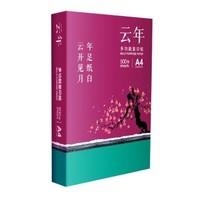 安兴 云年 A4复印纸 70g 500张/包