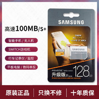 SAMSUNG 三星 128G内存卡