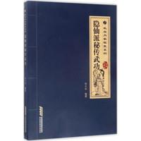 隐仙派秘传武功(经典珍藏版)