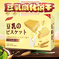 实付19.9元得3盒日本风味豆乳威化饼干 *3件