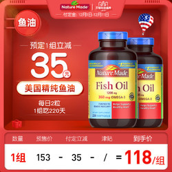 NatureMade深海鱼油220粒2瓶原装欧米伽软化血管
