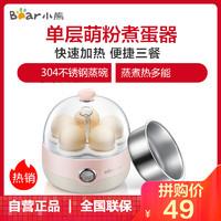 小熊煮蛋器 ZDQ-2201 粉色一次可蒸5个蛋 食品级不锈钢内胆蒸碗 PTC加热 升级蒸蛋器